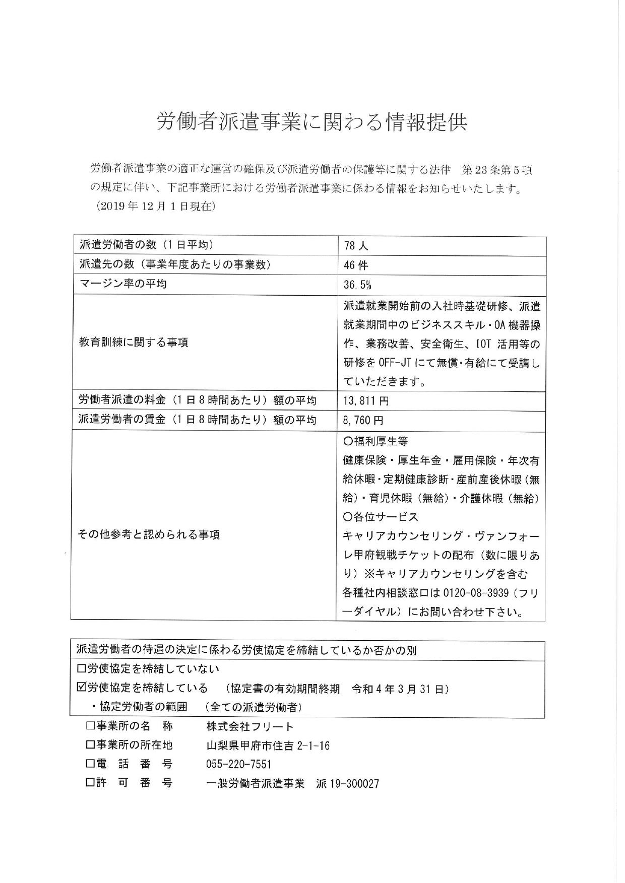 『労働者派遣事業に関わる情報提供』