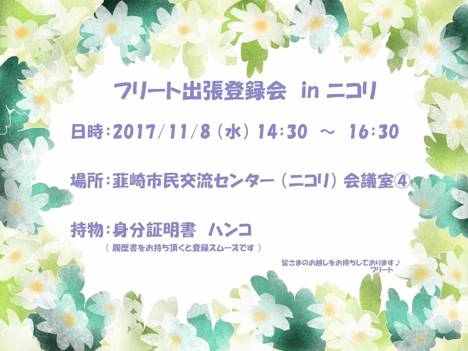 ☆★☆ 出張登録会 ☆★☆