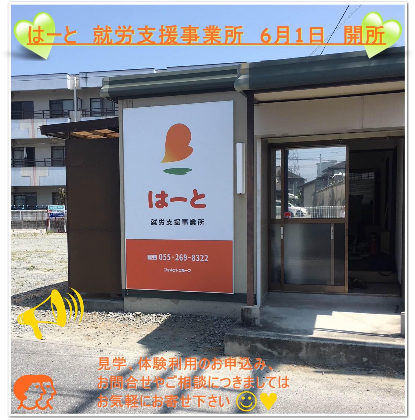『 就労継続支援B型事業所「はーと」が、平成30年6月1日(金)開所致します!!! 』